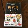 野中邦子も買いました!ライザップの糖質制限の本♪