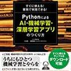 画像処理、文字認識、テキスト分析と、Pythonでの機械学習のプログラミングが学べる。『すぐに使える! 業務で実践できる! Pythonによる AI・機械学習・深層学習アプリのつくり方』