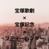 宝塚歌劇団×シティーハンター×宝塚記念コラボ決定🏇