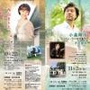 10月22日(月) 北九州国際音楽祭 アートミュージアム・コンサート 西山まりえ