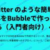 twitter のような簡単な SNS をBubble で作ってみる(入門者向け)4: ツイートとユーザーの紐付け、本番環境へのデプロイ