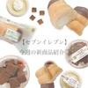 【セブンイレブン】今週の新商品紹介♡♡