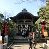 江島神社・奥津宮(藤沢市/江ノ島)への参拝と御朱印