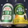 台灣啤酒=タイワンピージョウ 飲んでみた!!