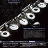 【彫刻入り限定フルート】Pearl Flute PF-665E-ESS入荷