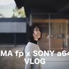 【VLOG】SIGMA fp x SONY a6400 x VLOG