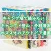 アウトドア漫画オススメ11選!キャンプ・登山・ご飯系を紹介!
