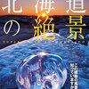 今年も綺麗❗️❗️北海道の絶景『ジュエリーアイス』が見頃を迎えています\(^o^)/