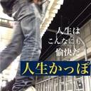 人生かっぽ —佐藤大地ブログ