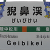 大船渡線-5:猊鼻渓駅