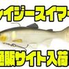 【IMAKATSU】浮力体が内蔵されたスイムベイト「レイジースイマー」通販サイト入荷!