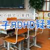 息子ADHD疑惑