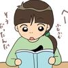 発達障害の本を読んで