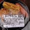札幌市 激安弁当 ピアハープ / 大通で220円の朝食を