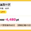 【ハピタス】ビックカメラSuicaカードが4,480pt(4,480円)にアップ!