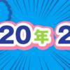 2020年2月期のルーキー賞受賞作を発表しました!