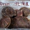 北海道からホタテ貝が届いたよ【郵便局・ふるさと会】