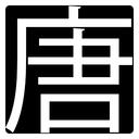 唐辛子研究所
