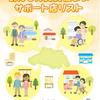 埼玉県 あんしん賃貸住まいサポート店のご紹介 2021.3.18