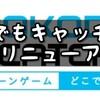 どこでもキャッチャー(DC7)の冬のリニューアル情報について☆