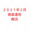 【家計管理 結果 検証】2021年2月 資産運用状況