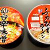 「買って応援」「食べて応援」なら任せとけ! 宮城で買った本物フカヒレカップ麺、その味は?(カカクコムマガジン)