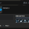 【ゲーム】PAYDAY2 全実績解除をめざして 1-1 BigBank ステルス