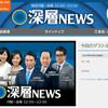 マジ?【話題】民進党・蓮舫代表「早く政権交代しないとこの国はおかしくなる」