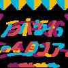 【乃木坂46】真夏の全国ツアー2019始まるよ