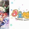 2020年秋アニメ『まえせつ!』2期はあるのか?