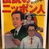『伝説のニッポン人』