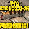 【アブディール】釣れるダーター「マイム GIZMOリクエストカラー」通販予約受付開始!
