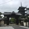 弘法大師空海の故郷、香川県善通寺の宿坊に泊まる