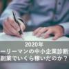 2020年サラーリーマンの中小企業診断士の私は副業でいくら稼げたのか?