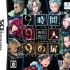 【ゲーム】DS『極限脱出 9時間9人9の扉』は脱出アドベンチャーとしては最高だったんよ…!