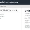 【Unity】Chrome の拡張機能を使用して、古い Unity ドキュメントを開いた際に自動で最新のドキュメントに切り替える方法