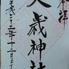 【静岡県】天王宮大歳神社
