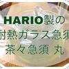 ニトリで売っているHARIO製のガラス急須『茶々急須 丸』で、緑茶ライフを楽しもう!