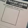 2016年「今年の漢字」の応募用紙を漢字ミュージアムでもらったので、勝手に予測の巻