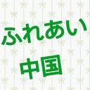 luckystarpengのブログ・「ふれあい中国」