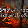 【グウェント】封印簒奪者でランク戦(2018/11/28)
