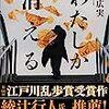 第66回江戸川乱歩賞受賞作「わたしが消える。」