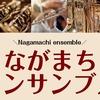 【吹奏楽サークル】ながまちアンサンブル11月レポート!【次は12/4(月)・12/17(日)】