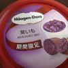 ハーゲンダッツアイス☆期間限定☆『紫いも』と『白桃』を食べたっ!!