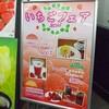 【ボツネタ編】栃木県・いちごの里餃子ツーリング2014