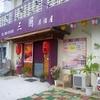 [20/05/06]「三國」(名護店)の「八宝菜」 500円 #LocalGuides