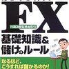 「FX」の基本をYoutube動画で勉強。用語の意味や取引の方法