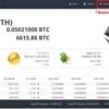 Bittrex(ビットレックス)の入金と出金方法