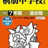 ついに東京&神奈川で中学受験解禁!本日2/3 14時台にインターネットで合格発表をする学校は?