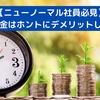 【ニューノーマル社員必見】確定拠出年金はホントにデメリットしかない!?